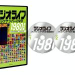 <先着順200本限定 50%OFF!先行予約スタート>1980年代の「ラジオライフ」誌106冊分(創刊号から10年分、付録込み)を収録した電子版DVD登場