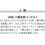 <「2019 ALL JA8コンテスト」に併せて開催>6月22日(土)21時から24時間、十勝支部会員を対象に「JARL十勝支部コンテスト」開催