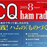 """<別冊付録は「FT8運用マニュアル 実践編」、特集は「実践! ハムの""""ものづくり"""">CQ出版社が月刊誌「CQ ham radio」2019年8月号を刊行"""