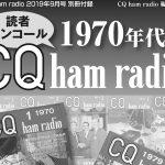<投稿採用分には掲載誌や粗品を贈呈>CQ ham radio編集部が別冊付録「1970年代のCQ ham radio」への投稿&リクエストを募集中!!