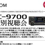 <参加希望者は事前に予約を>アイコム、今週末に福岡市と宮崎市のおしゃれなカフェで「IC-9700特別視聴会」を開催!!