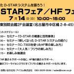<ライセンスフリー無線の展示&サポート、セミナーあり!>アイコム、7月14日(日)に愛知県名古屋市で「D-STARフェア / HFフェア」開催