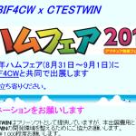 【ハムフェア2019】<USBIF4CW x CTESTWIN共同出展>ドネーションのお礼に非公開機能が試せるテスト版を提供、会場限定でCTESTWINに連動するアクセサリーキット販売ほか