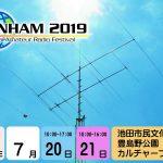 【KANHAM2019】第24回 関西アマチュア無線フェスティバル、いよいよ7月20日(土)から大阪府池田市で開催!!