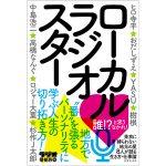 <北海道、広島、福岡の書店では、それぞれ限定版の表紙を用意!!>三才ブックス、地方のラジオで活躍中の8人を紹介する「ローカルラジオスター」を刊行