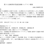 <長崎県在住のハム対象>JARL長崎県支部、7月21日(日)9時から3時間「第33回 長崎県非常通信訓練コンテスト」を開催