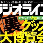 <第3特集は「夏のアウトドア受信ガイド」>三才ブックスが月刊「ラジオライフ」2019年9月号を刊行