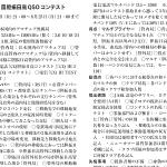 <日本国内のアマチュア局が対象>JARL胆振日高支部、8月23日(金)21時から48時間「第43回 胆振日高QSOコンテスト」を開催