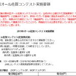 <移動局に配慮して終了時間を15時までに短縮>JARL佐賀県支部、8月24日(土)21時から18時間にわたり「2019年(第45回)オール佐賀コンテスト」開催