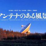 【ハムフェア2019】<会場内で特別価格の先行販売>CQ出版社、1994年刊行の豪華写真集「アンテナのある風景」をDVD版として復刻!!