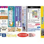 <中国「B1HQ」のオペレーターは全員が小学生>「月刊FBニュース」、7つの連載とニュース3本をきょう公開!!