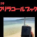 【ハムフェア2019】<2,400局以上を収録>び~ななさん独自編集、唯一!?のライセンスフリー無線「2019フリラコールブック」を会場近くで無料頒布
