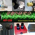 """【ハムフェア2019】<クリスタルマイクの新作や再販品を用意>音創り研究会、様々なアイディアで""""音質こだわった製品""""を多数ラインアップ"""