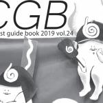 【ハムフェア2019】<著名コンテスターらが記事作成に参加>きゅうあ~るえるクラブ、最新版「コンテストガイドブック(通称「CGB」)Vol.24」を500円で頒布