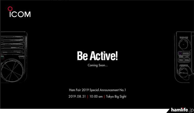 """公開された情報からhamlife.jpスタッフが大胆予測! アイコム、「ハムフェア2019」会場で""""新製品サプライズ発表""""? --8月18日(日)~8月24日(土)まで先週の記事アクセスランキングTop10"""