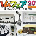 【ハムフェア2019】<規定部門のテーマは「50MHz帯関連機器」>JARL主催「自作品コンテスト」入賞作品が決定! 応募は「規定部門」25作品、「自由部門」8作品