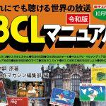 """【ハムフェア2019】<""""BCL少年のバイブル本""""が懐かしい表紙で帰ってくる!!>電波新聞社が「令和版 BCLマニュアル」を9月6日に刊行、ハムフェア会場で先行販売"""