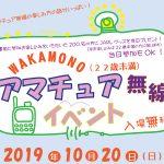 <参加申し込み受付中!!>JARL、今年も10月20日(日)に秋葉原で「WAKAMONOアマチュア無線イベント」を開催
