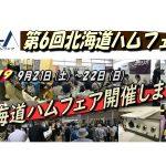 <2年ぶりのイベント、全53ブースが出展>9月21日(土)~22日(日)、札幌市東区で「第6回北海道ハムフェア」を開催!!