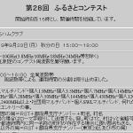 <周波数別の時間帯分割なし>No.5ハムクラブ、9月23日(月・祝)15時から3時間「第28回 ふるさとコンテスト」を開催