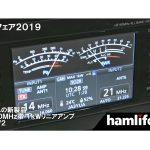 【ハムフェア2019】<動画リポート第5弾>21年ぶりの新製品!! アイコムのHF+50MHz帯 1kWリニアアンプ「IC-PW2」を同社スタッフが説明