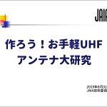 【ハムフェア2019】<全67ページ>JAIA、ハムフェア2019での講演資料「作ろう!お手軽UHFアンテナ大研究」をPDF版で公開