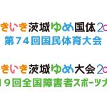 <9月28日(土)から10月14日(月・祝)まで>茨城県那珂市に「いきいき茨城ゆめ国体&ゆめ大会イベント放送局(78.9MHz/0.5W)」が開局