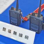 <デジタル簡易無線機239台、衛星電話機10台、デジタルMCA62台ほか>関東総合通信局、台風15号の影響で災害を受けた自治体などに通信機器を貸し出し