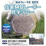 <周波数46.5MHzで475本のクロス八木アンテナ使用、出力は驚異の1,000kW>年に一度のチャンス!! 11月9日(土)、京都大学が「信楽MUレーダー見学ツアー2019」を実施