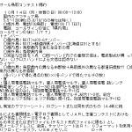 <前々回からルールの一部が変更>JARL鳥取県支部、10月14日(月・祝)朝6時から6時間「2019オール鳥取コンテスト」開催