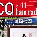 <特集は「アマチュア無線機器購入ガイド」、別冊付録は「2019アマチュア無線機器カタログ」>CQ出版社が月刊誌「CQ ham radio」2019年11月号を刊行