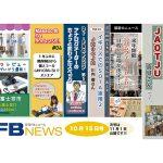 <アナログメーターの「誤差」表記の意味>「月刊FBニュース」、7つの連載とニュース1本をきょう公開!!