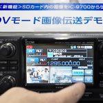 <画像伝送機能の追加など4項目>アイコム、IC-9700の新ファームウェア「Version 1.20」を公開!!