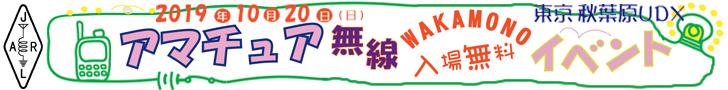 JARL WAKAMONO アマチュア無線イベント