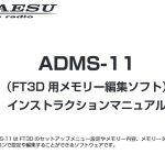 八重洲無線、FT3D用のメモリー編集ソフト「ADMS-11」を公開