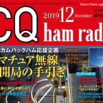 """<特集は「アマチュア無線再開局の手引き」、別冊付録は「オリジナル・カレンダー2020 """"南極からハローCQ""""」>CQ出版社が月刊誌「CQ ham radio」2019年12月号を刊行"""