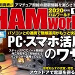 <特集「無線運用がもっと快適に! PC・スマホ活用のワザ」>電波社、「HAM world(ハムワールド)」2020年1月号を11月19日(火)に刊行