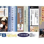 <デジタル通信の特長をやさしく解説>「月刊FBニュース」、6つの連載とニュース2本をきょう公開!!