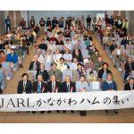 <相模原市立産業会館に254名が来場!!>11月10日開催「かながわハムの集い2019」リポート