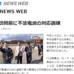 <11月24日、ローマ法王が広島市を訪問>ニュース動画公開! NHK広島放送局「中国総合通信局が不法電波を探査する対応訓練」を放送