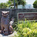 <JARL沖縄県支部が公開運用や衛星通信デモを実施>「NICT沖縄電磁波技術センター」(沖縄県恩納村)、11月23日(土・祝)に施設を一般公開!!