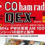 <特別企画は「50MHz PWM変調 AM 100Wトランシーバの設計と製作」>CQ出版社が「別冊CQ ham radio QEX Japan No.33」を刊行