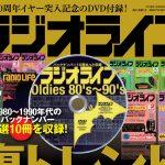 <1980~1990年代のバックナンバー厳選10冊を収録したDVD-ROM付録つき!!>三才ブックスが月刊「ラジオライフ」2020年1月号を刊行