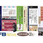 <Masacoがライセンスフリー無線を初体験>「月刊FBニュース」、9つの連載とニュース2本をきょう公開!!