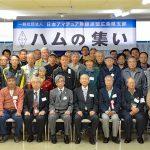 <写真投稿>11月24日開催「2019広島県ハムの集い in 呉」の模様