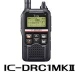 <大音量の新型スピーカー、より安定した通信を実現する新アンテナ採用>アイコム、デジタル小電力コミュニティ無線機の新製品「IC-DRC1MKⅡ」を12月上旬から発売!!