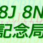 <「8J」「8N」で始まるコールサイン>2019年12月に運用されるJARL特別記念局、JARL特別局、JARL以外の記念局、臨時局に関する情報