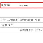 <令和元(2019)年12月3日発給分から>3エリア(近畿管内)、「JP3」のプリフィックスが終了し「JQ3AAA(再指定)」からの割り当て開始