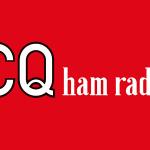 <投稿採用分には掲載誌や粗品を贈呈>CQ ham radio編集部が「アマチュア無線の趣味が役立ったこと」「ハムになって良かったこと」の投稿を募集中!!