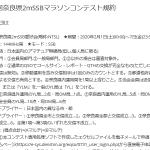 <奈良県内運用局を1局以上含むこと>2月1日(土)から1週間、奈良県2mSSB愛好会「第42回 奈良県2mSSBマラソンコンテスト」開催